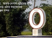 bangla-bandha-zero-point